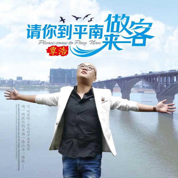 歌手覃浩最新单曲《请你到平南来做客》全网首发资讯生活